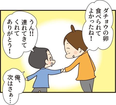 20190309ダチョウ王国4