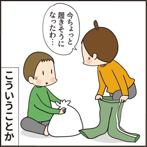 20210304ジャージおかん6
