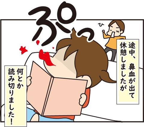 20180813読書感想文5