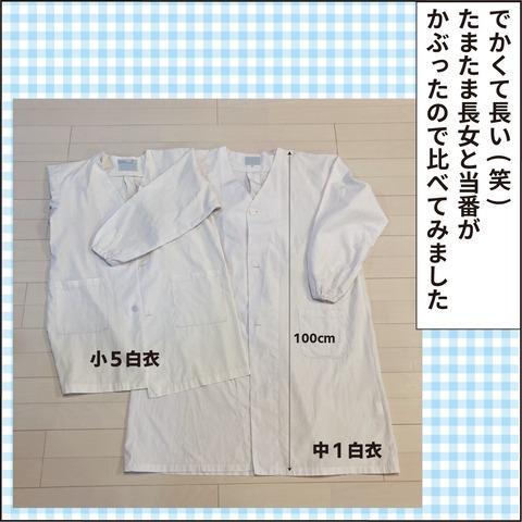 20210515白衣6