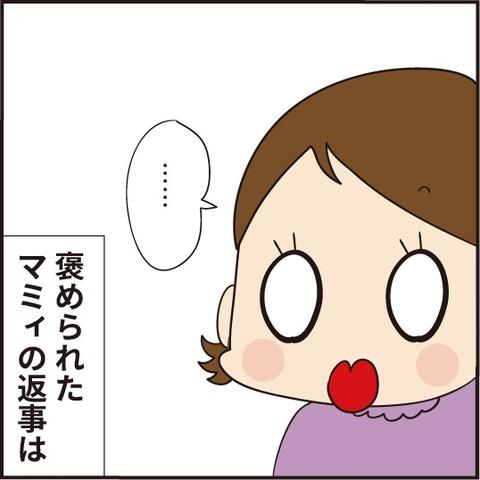 20210305挙動不審5