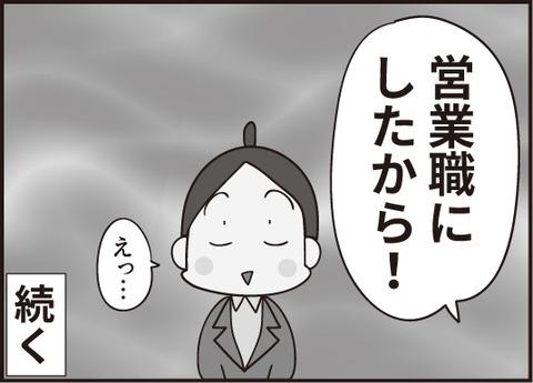 おじいさん番外編第6話6