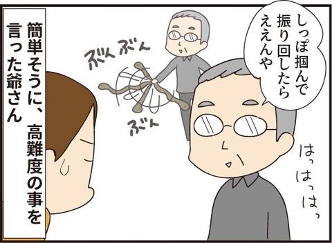 20200111爺さん2