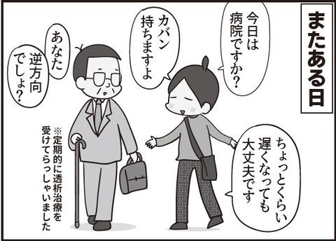 おじいさん番外編第8話3