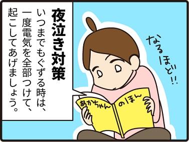201603094こまマンガ_起こしてみる1