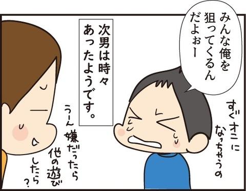 20181101鬼ごっこ兄弟2