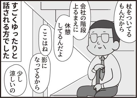おじいさん番外編第2話3