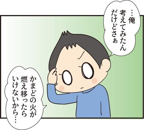 20190109かまど係4