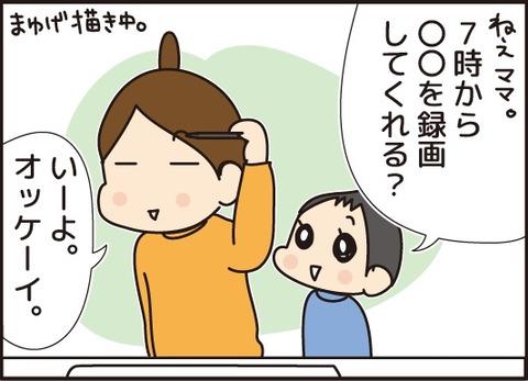 20171006怒らないりく1