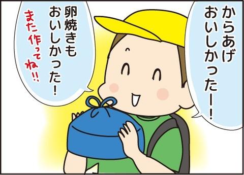 20170721お弁当2