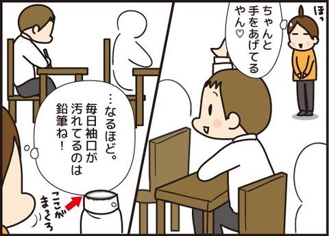 20180606授業参観2