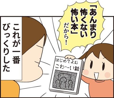 20190325怖い話5