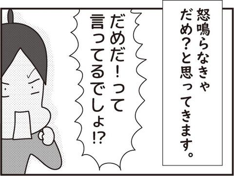 20180712叩く漫画4