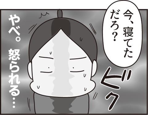 おじいさん第13話4