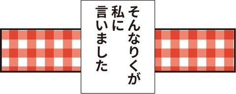 20190412うかつな人3