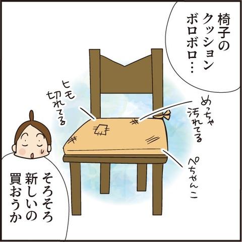 20200706椅子の背もたれ1