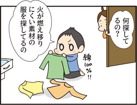 20190109かまど係3
