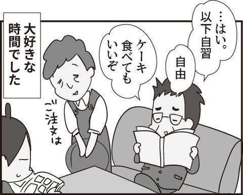 おじいさん第25話5