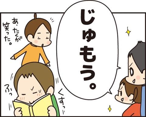 20180826じゅもう5