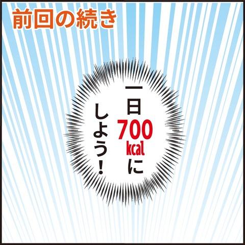 20210810ダイエット24