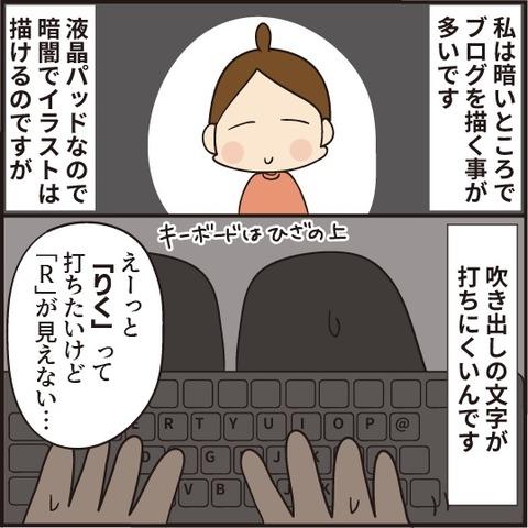 20201103キーボード1