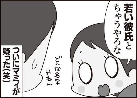 おじいさん番外編第8話6
