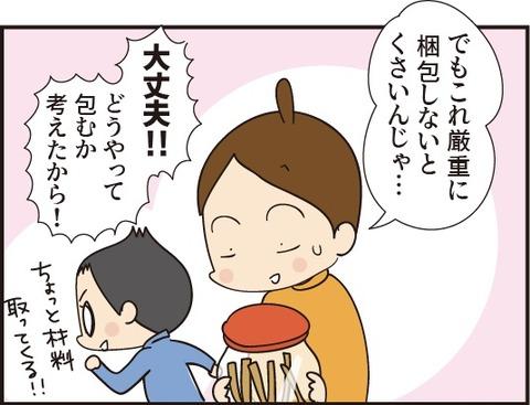 20191012スルメ遠足3