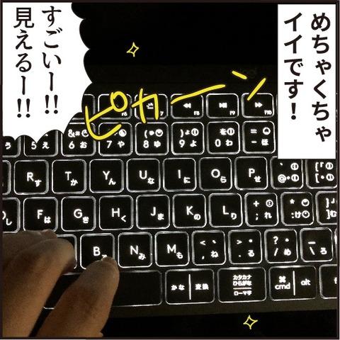 20201103キーボード6