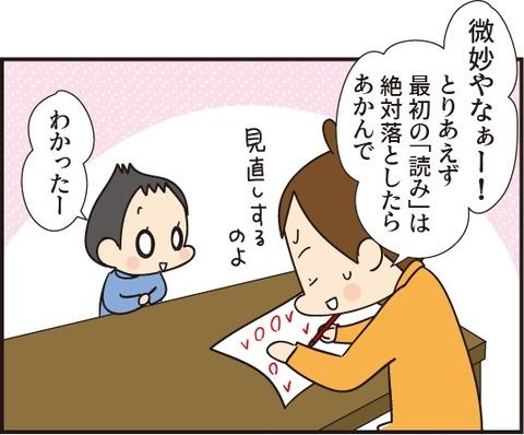 20190318漢字検定2