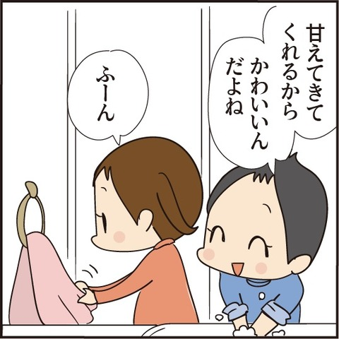 20200719恋愛事情5