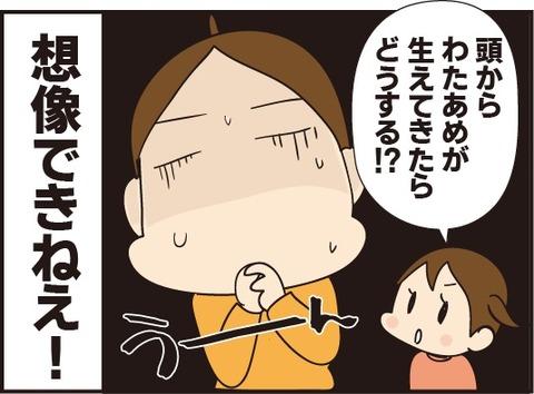 20181207もしもの話4