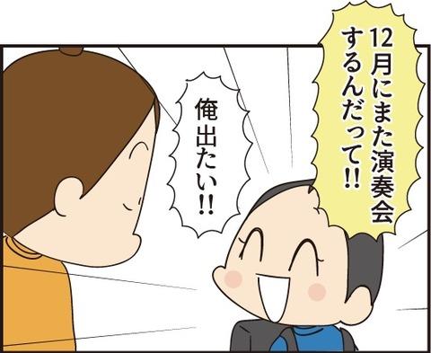 20190927音楽会8