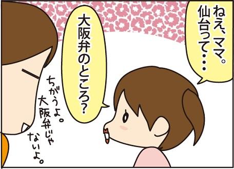 20150520仙台2