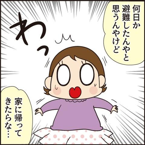 20200907伊勢湾台風5