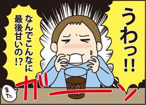 20160427アイスコーヒ3