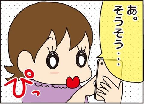 20160829ポケモンGO2