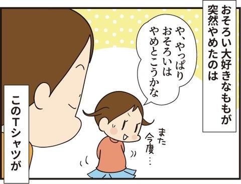 20190730ダダ成人4