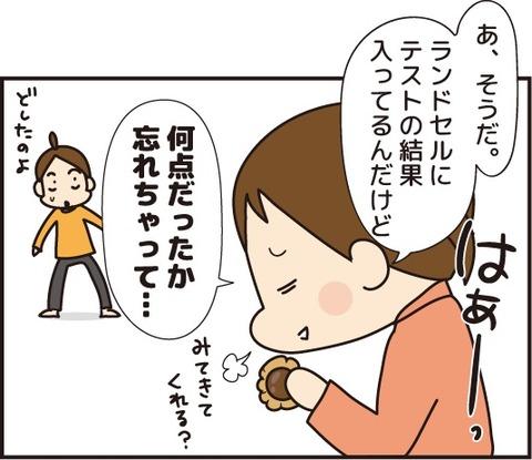 20180610ドラマ仕立て2