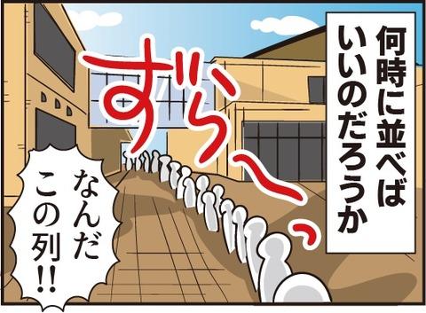 20190601運動会6