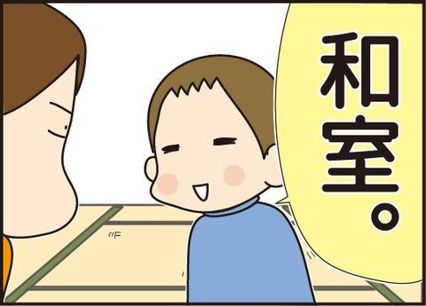 20170425新しいお友達4