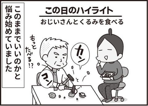 おじいさん第23_3