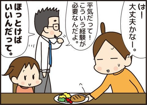 20180406たくの冒険3