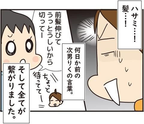 20180805前髪ぱっつん3