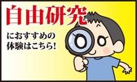 tabica 自由研究