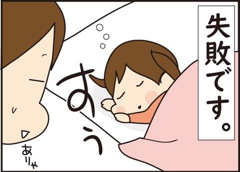 20181010長女の作戦4