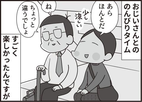 おじいさん番外編第2話4
