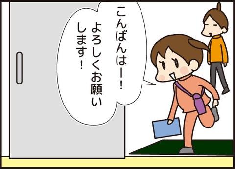 20170511体操の先生2