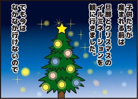 20180114クリスマスツリー消される1
