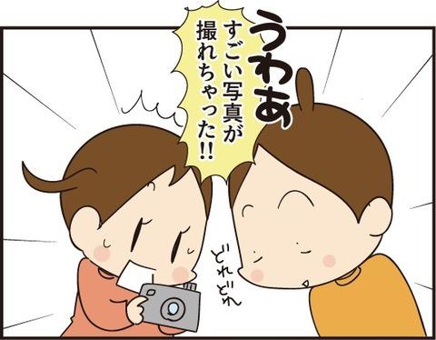 20190813旅行記_1カメラ3