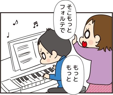 20180918ピアノの極意1